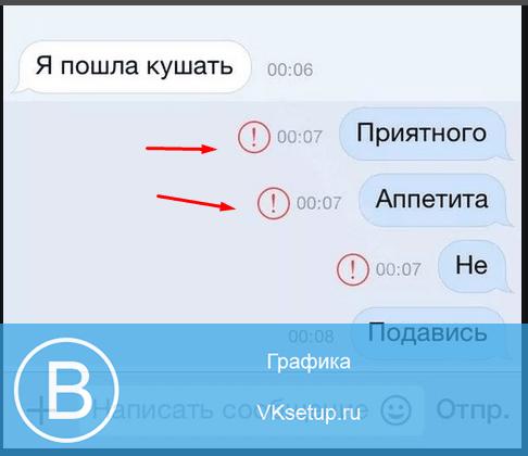 Ошибка при отправке сообщений