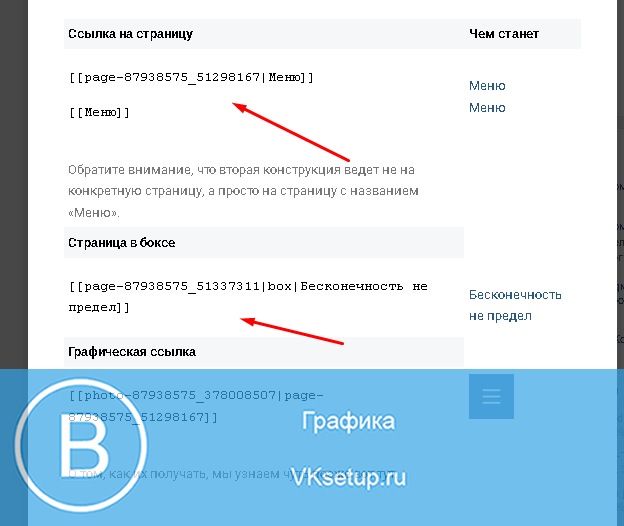 Пример Wiki разметки