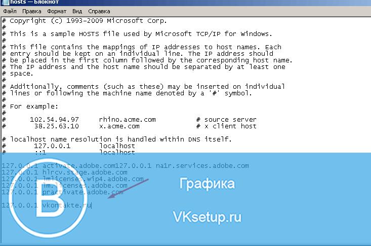 Удаляем вирус Вконтакте