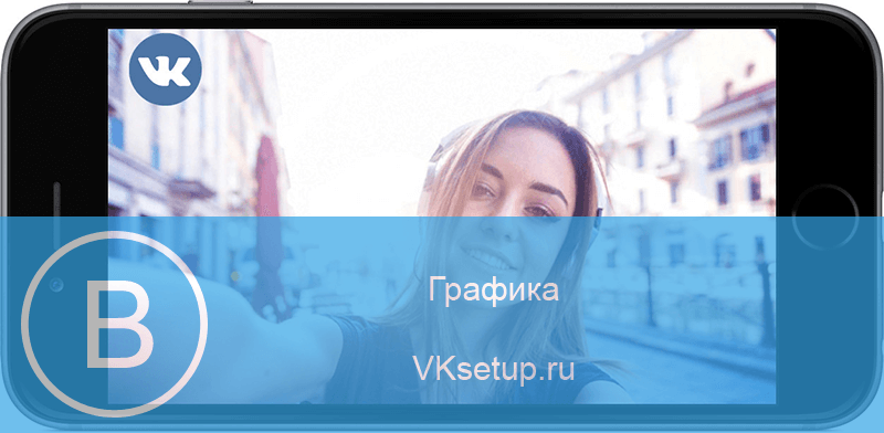 Приложение VK Live