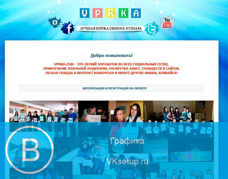 Главная страница сервиса VPRKA