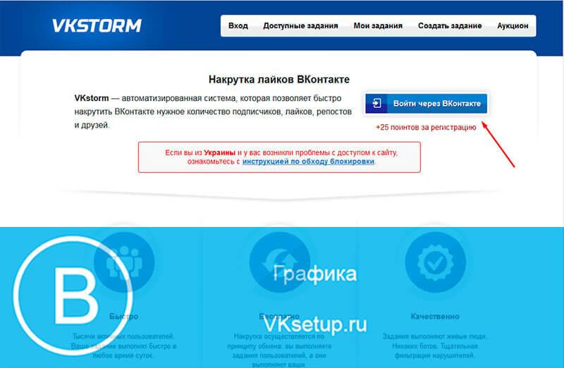 Главная страница сервиса VKstorm