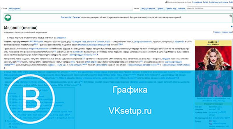 Статья в википедии