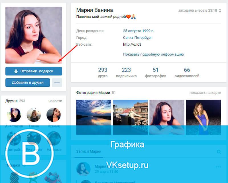 Пользовательская страница