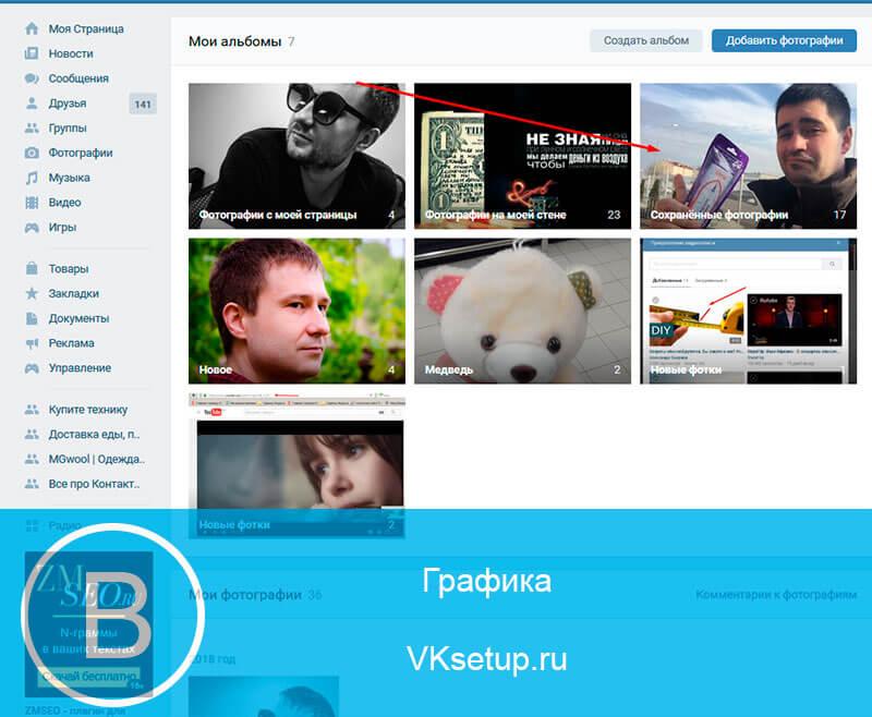 Сохраненные фотографии Вконтакте