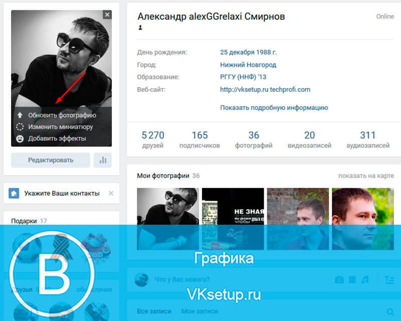 Обновляем фотографию Вконтакте