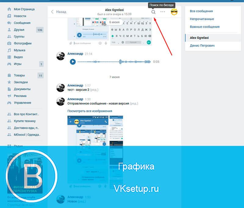 Поиск по сообщениям Вконтакте