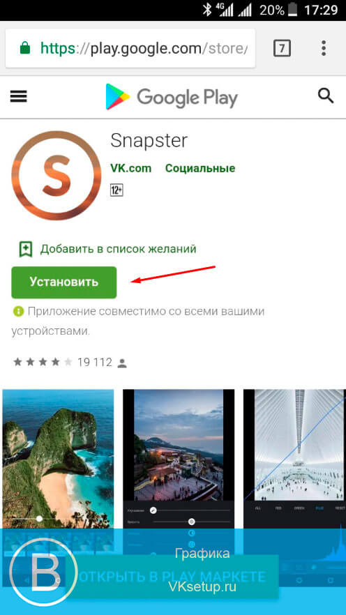 Установка Snapster