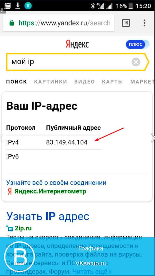 ip адрес телефона
