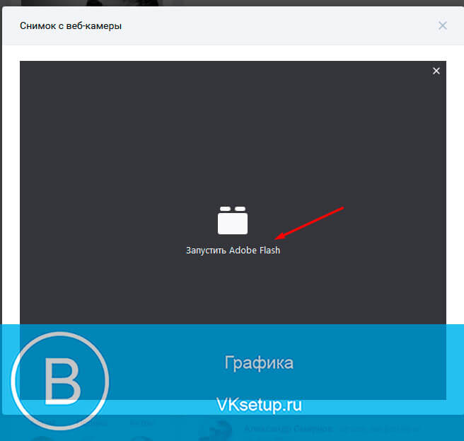 Запускаем adobe flash player