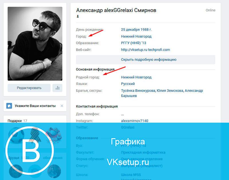 Город и страна проживания Вконтакте
