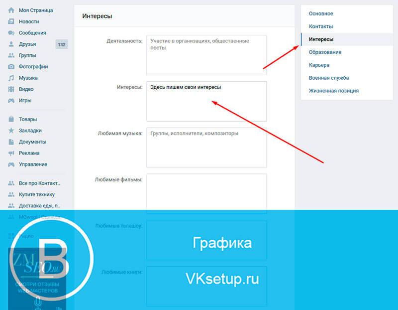 Заполняем интересы Вконтакте