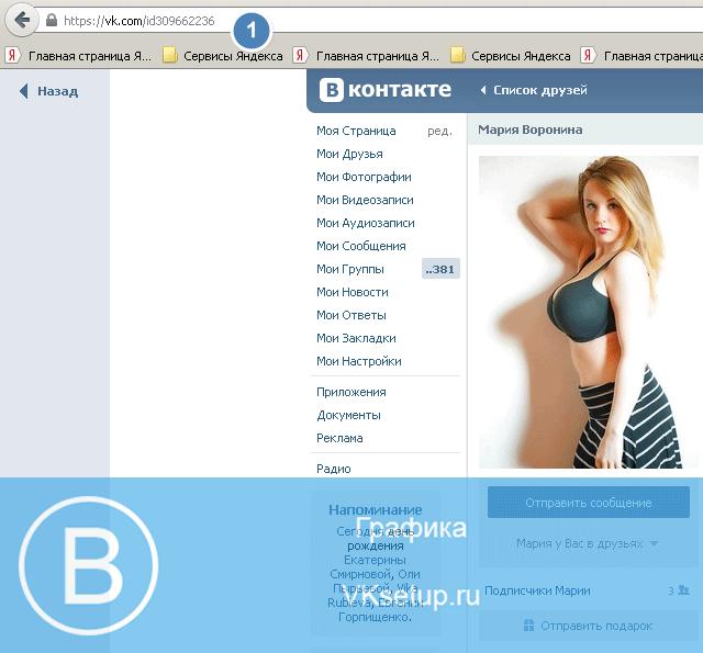 Копируем ID пользователя