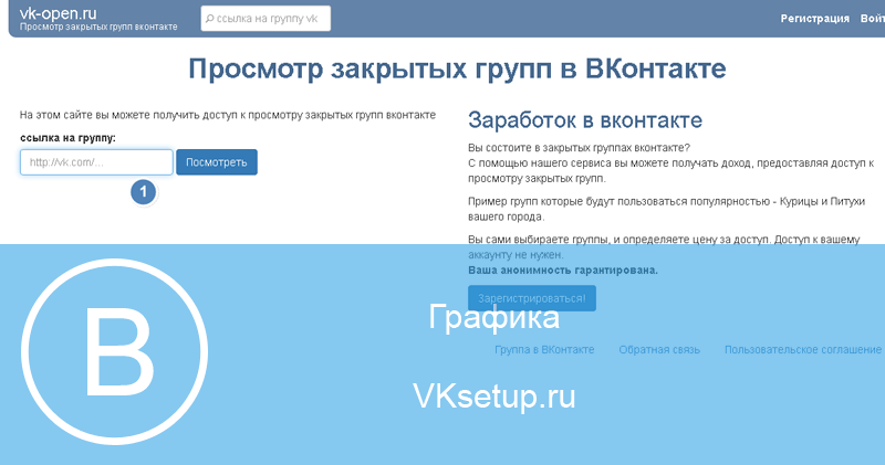 Используем сервис VK-open