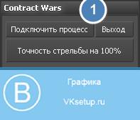 Стрельба 100% в контракт варс вконтакте