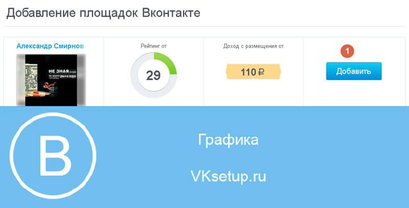 Добавляем свою площадку для заработка на WebArtex