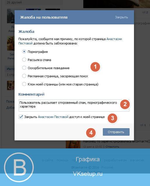 Форма жалобы на страницу Вконтакте