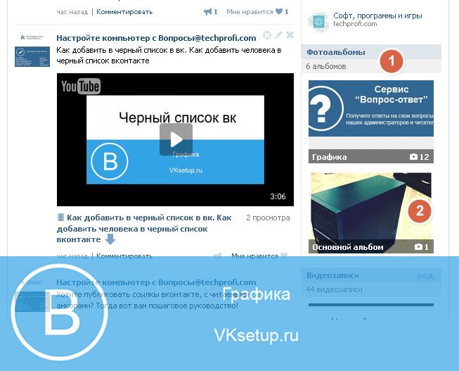 Добавляем фотографию в группу вконтакте
