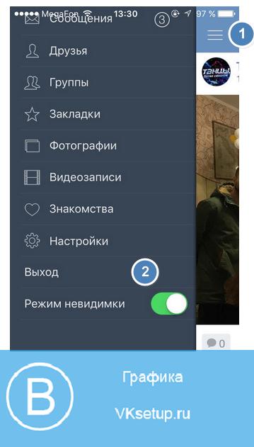 Активируем режим оффлайн для вк