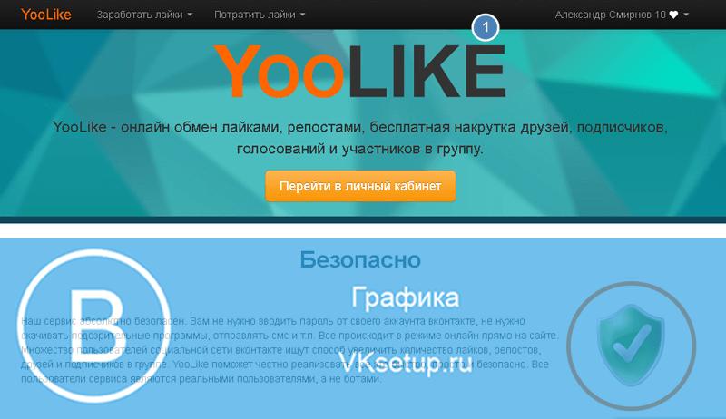 Сервис yoolike