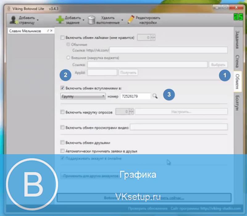 Программа Viking Botovod, для накрутки подписчиков в группу вконтакте