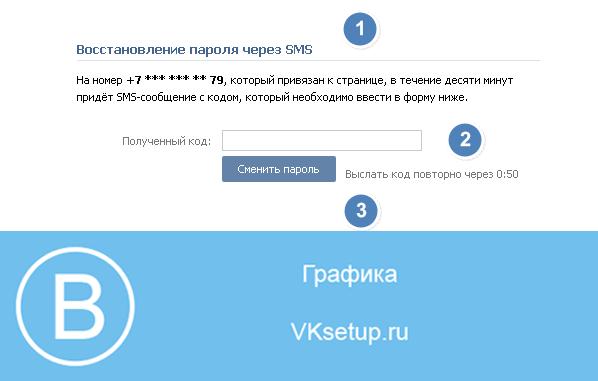 Вводим смс код