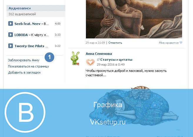 Ссылка на блокировку страницы вконтакте