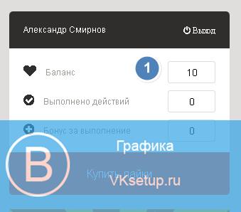 Баланс лайков