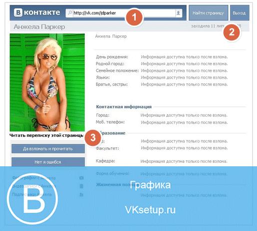 Используем PageHack, для чтения чужой переписки вконтакте