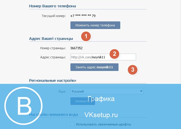 Изменяем id вконтакте