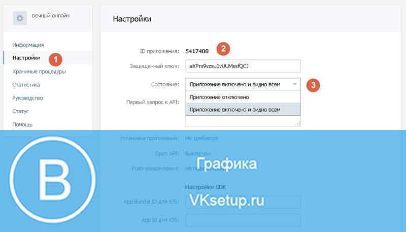 Завершаем создание приложения, которое будем использовать для вечного онлайна вконтакте