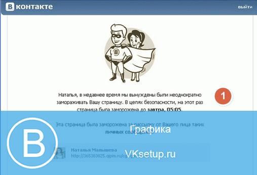 Страница вконтакте была заморожена