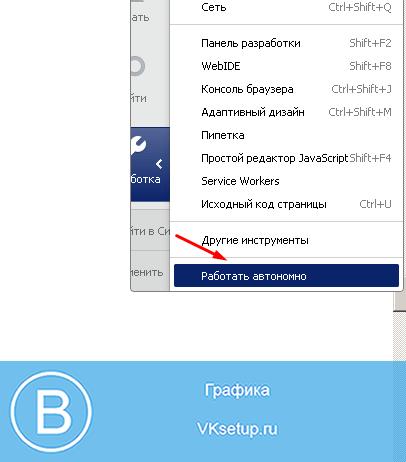 Автономная работа Firefox