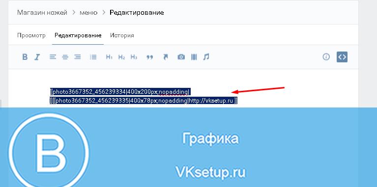 Готовая Wiki разметка