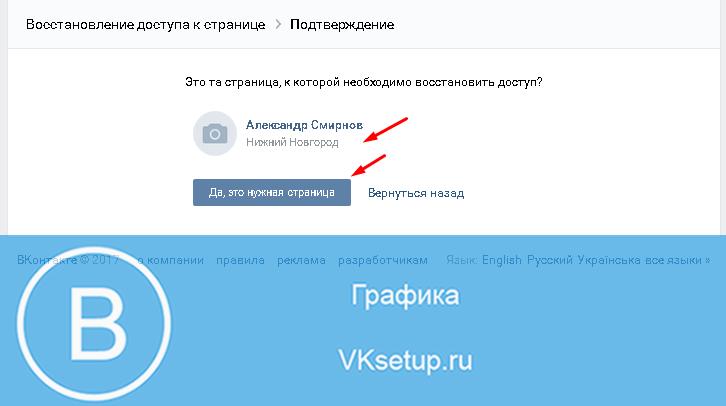 Подтвердите что это ваша страница