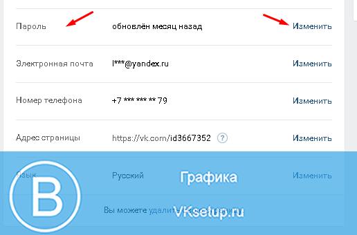 Изменяем пароль вконтакте