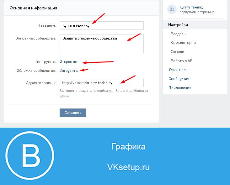 Настройки новой группы Вконтакте