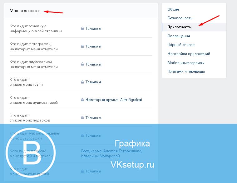 Настройки приватности для страницы вконтакте