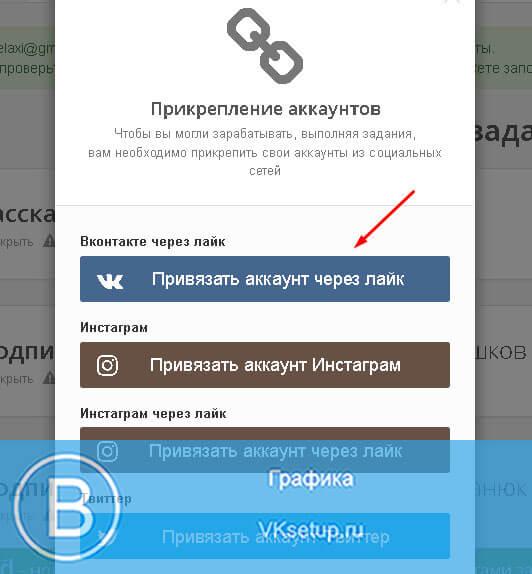 Привязываем аккаунт вконтакте