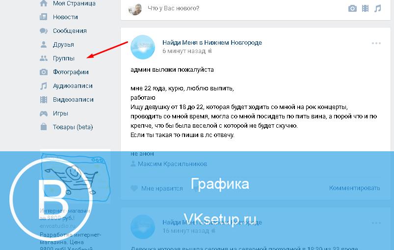 "Раздел ""Группы"" вконтакте"