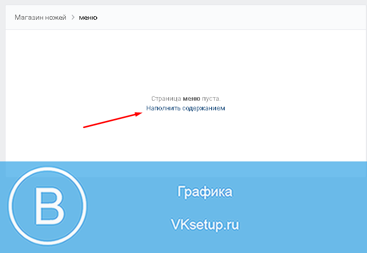 Редактирование Wiki страницы