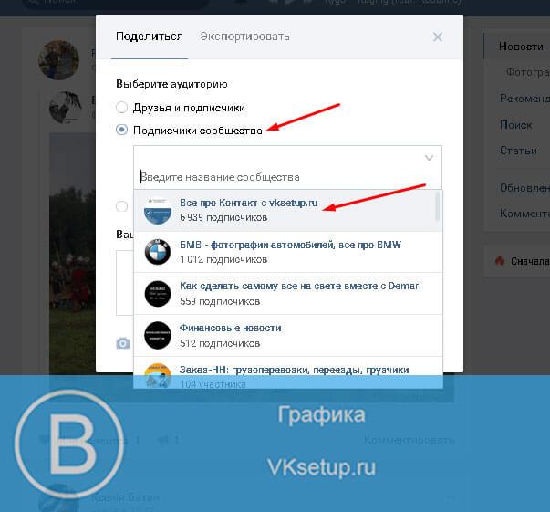 Репост в группу вконтакте