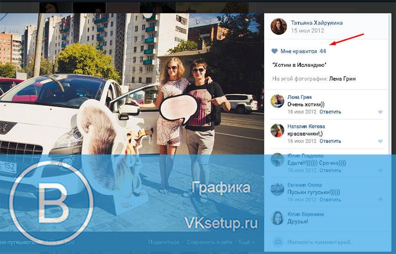 Удаляем лайк вконтакте