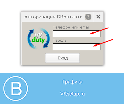 Вход в VKduty
