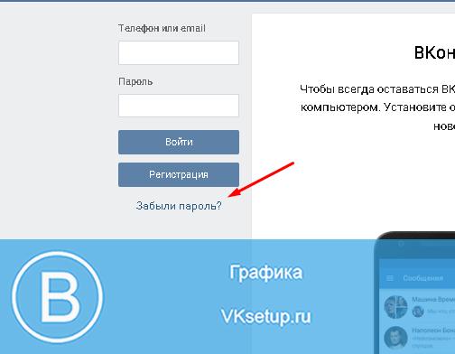 Если забыл пароль вконтакте