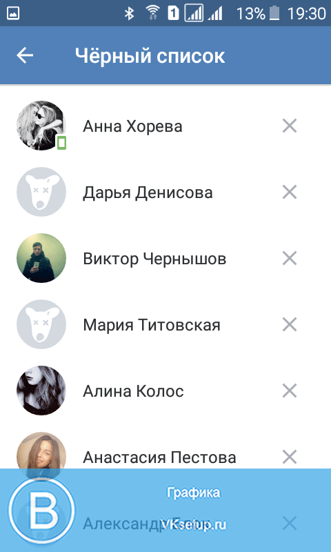Черный список в приложении