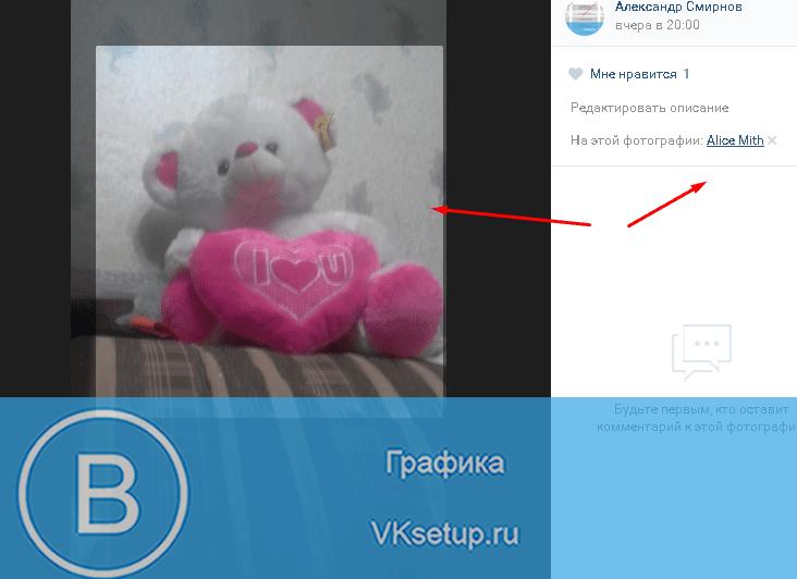 Друг на фото Вконтакте