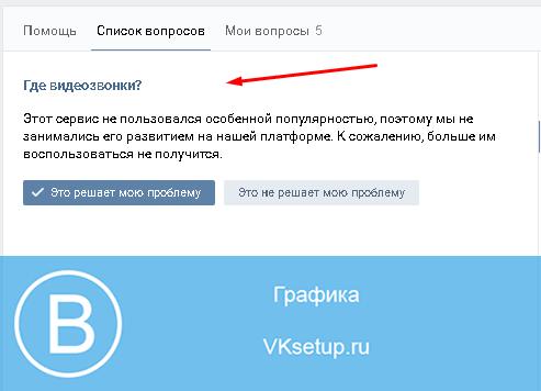 Куда пропали видеозвонки вконтакте