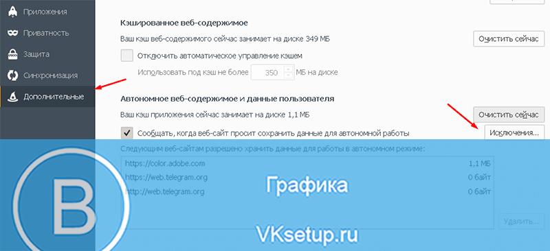 Исключения в Firefox