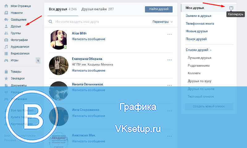 Календарь Вконтакте